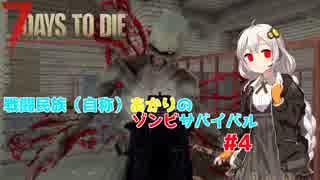 【7 days to die】戦闘民族(自称)あかりのゾンビサバイバル #4【VOICEROID 実況】