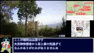 【RTA】ポケモンGO鳩吹山・西山・継鹿尾