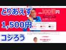 PayPay 100億円キャンペーン第2弾に参加して1,500円コジろう