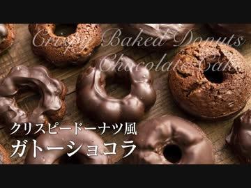 Crisp Donut Style Chocolat 【 Making Sweets 】 ASMR Handmade Valentine Chocolate