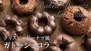 クリスピードーナツ風ガトーショコラ【お菓子作り】ASMR 手作りバレンタインチョコ