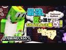 【日刊Minecraft】最強の匠は誰かスカイブロック編改!絶望的センス4人衆がカオス実況!#43【TheUnusualSkyBlock】
