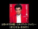 【郷ひろみ】2億4千万の瞳-エキゾチック・ジャパン-(オリジナル・カラオケ)
