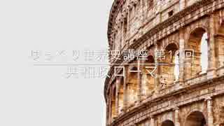 ゆっくり世界史講座(第10回 共和政ローマ)