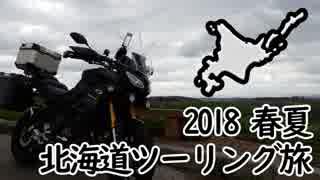 2018春夏 北海道ツーリング【2018 Hokkaido touring】 前編
