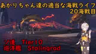 【WoWs】あかりちゃん達の適当な海戦ライフ 20海戦目 Stalingrad