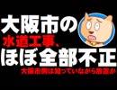大阪市の水道工事、ほぼ全部不正 - 市民生活に影響も、大阪市議選にも影響か
