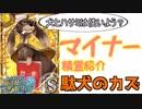 【黒ウィズ】マイナー精霊紹介「駄犬のカズ」