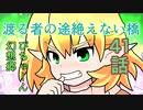 【ぴちゅーん幻想郷】41・渡る者の途絶えない橋【東方アニメ】