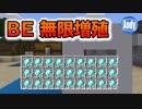 【マインクラフト】BE(PE)最新版1.9でも使える全アイテム無限増殖   アンディマ...