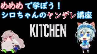 【シロ組実況】めめめで学ぼう!シロちゃんのヤンデレ講座【KITCHEN】