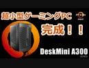 ゆっくりPC自作 超小型ゲーミングPC? DeskMiniA300 Part2