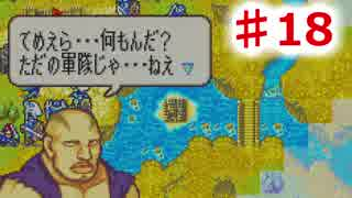 【ファイアーエムブレム】思考雑魚っぱの封印の剣  part18