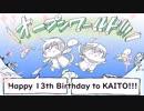 【KAITO】\オープンワールド!!!/【カバー】