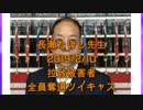 拉致被害者全員奪還ツイキャス 2019年02月10日放送分年長瀬たけし先生