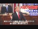 【日本語字幕】トランプ米大統領 一般教書演説 2019年 その2...