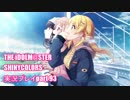 アイドルマスターシャイニーカラーズ【シャニマス】実況プレイpart93【Catch the shinytail】