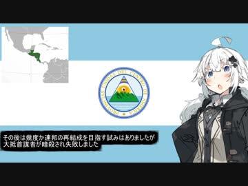 【中央アメリカ連邦共和国】滅亡国家3分解説【VOICEROID解説】