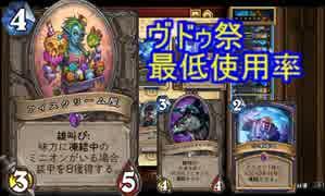 【HearthStone】地味なカードを輝かせたい!Part11「アイスクリーム屋」