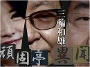 【頑固亭異聞】「天皇謝罪」要求~一線を踏み越えた韓国[桜H31/2/11]