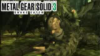 【メタルギアソリッド3】任務は、最愛の人を殺すこと。#09【実況】