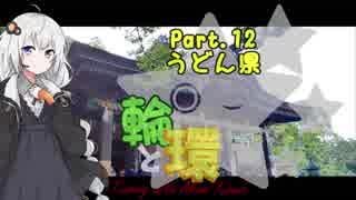 【紲星あかり車載】輪と環 Part.12 うどん県