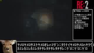 BIOHAZARD RE:2 ハードコア S+解説(レオン表編) part.3