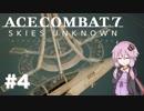 【エースコンバット7】#4 結月ゆかりと重罪【結月ゆかり実況プレイ】