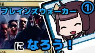【MTGA】プレインズウォーカーになろう!#1