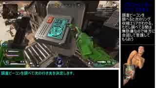 迫真APEX部 勝利の裏技.mp1
