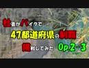 【ゆっくり車載】社畜がバイクで47都道府県の制覇に挑戦してみた Op.2-3【社畜バイク47】