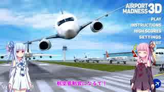 【VOICEROID実況】茜ちゃんが航空管制官になるそうです[Airport Madness 3D]