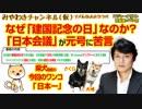 「日本会議」が元号に苦言。なぜ「建国記念の日」なのか?みやわきチャンネル(仮)#358