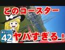 【コメント一覧】【Planet Coaster 】ようこそ! 博士パークへ! #42【ゆっくり実況】 - ニコニコ解析(γ)