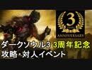 【イベント告知】ダークソウル3発売3周年記念 攻略・対人イベント【3/16、3/17】