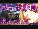 【WoT】新女性乗員ボイスMOD(CV:山口由里子)【 1.4.0.0対応 】