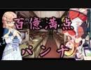 【モンスターファームバトルカード】~ウナちゃん求めてカード旅~PART9【VOICEROID実況】