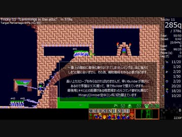 【TAS】レミングス Fun 11 & Tricky 11
