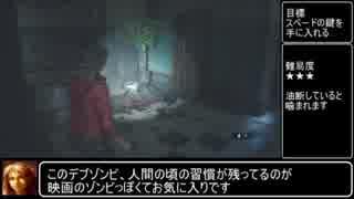 誰でも取れる!バイオハザード RE:2 クレア裏S+解説動画 Part 1 / ?