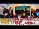 【南モンゴル草原の風 #22】日本人への警告!「移民」で侵略された内モンゴルの悲劇~農学博士チメド・ジャルガル氏に聞く[桜H31/2/11]
