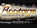 beatmania IIDX Rootage 段位認定曲集 SP初段~皆伝