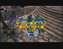 【ダークソウル3】 暗月タマネギ Part16 【ゆっくり実況プレイ】
