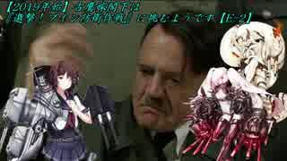【艦これ】古鷹嫁閣下は2019年 年末年始イベに挑むようです【E-2】