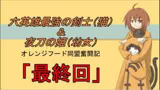 【BBTAG】オレンジフード同盟奮闘記 10話【獣兵衛&リンネ】