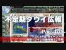 【ゆっくり実況】タウイ広報105 2018年度 冬イベ「邀撃!ブイ...