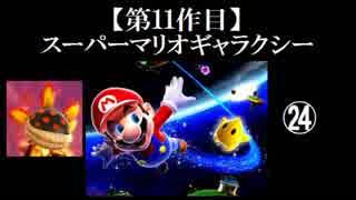 スーパーマリオギャラクシー実況 part24【ノンケのマリオゲームツアー】