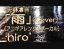 【歌ってみた】「雨」(天野凛音)【アコギ多重録音アレンジ】