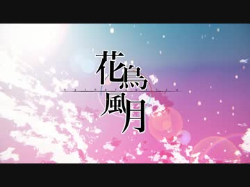 【オリジナルMV】 花鳥風月 歌ってみた/颯斗×なゆ×琲瀬×蒼瀬ふわ