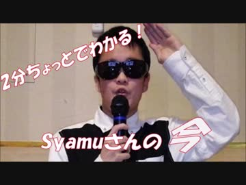 【 Big 】 Now of Syamu you can understand in 2 minutes 【 Youtuber 】