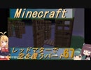 【Minecraft】レッドマターで空を覆う Part067【ボイロ実況】